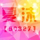 Style丶夏沫-90327