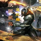 虎牙第一打野剑圣 90010-淼哥