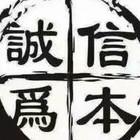 誓魂609-老团长