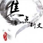 2405藏獒斯文