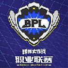 BPL职业联赛春季赛