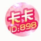 卡卡-898-老八