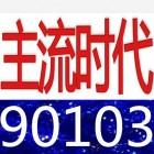 90103-Aang头儿应该給你留个红啊