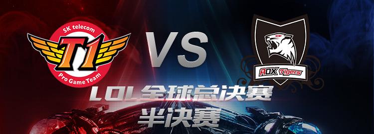S6纽约半决赛:SKT vs ROX预告