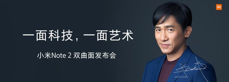 小米Note2双曲面发布会预告