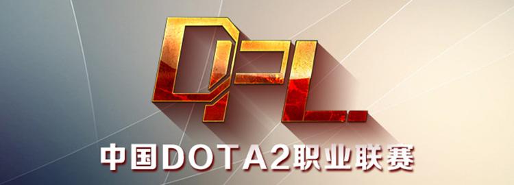 中国DOTA2职业联赛预告