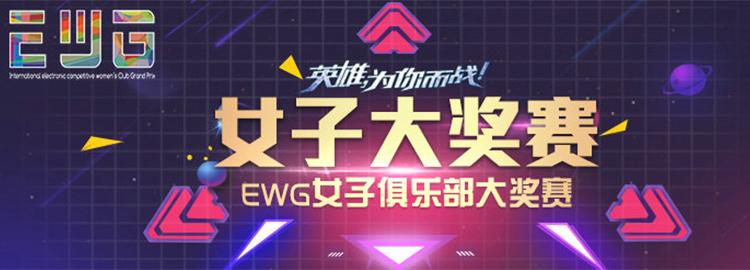 EWG女子大奖赛-苏州站预告