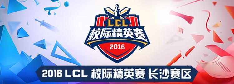 LCL高校联赛长沙赛区预告