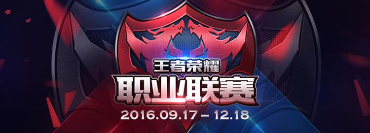 王者荣耀职业联赛季后赛预告