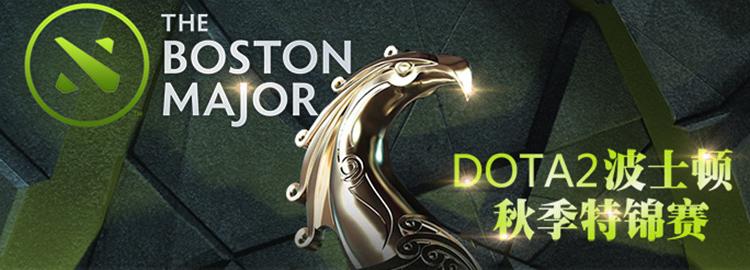 DOTA2波士顿秋季特锦赛预告