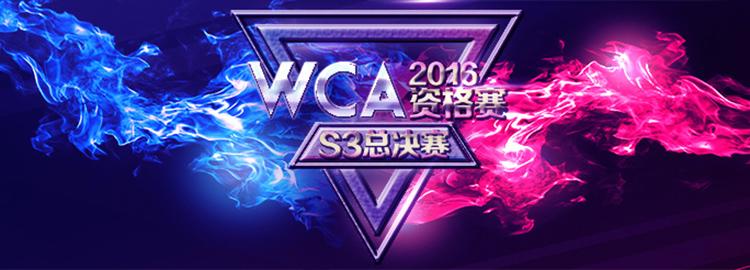 WCA2016全球总决赛预告