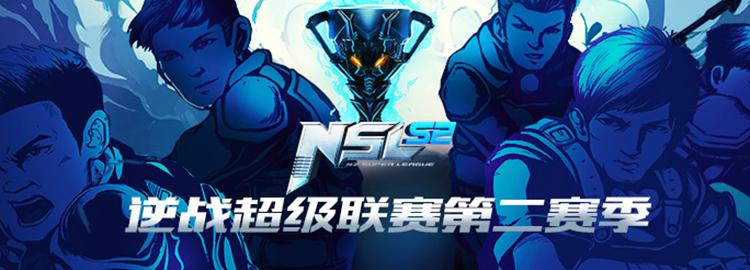 NSL逆战超级联赛预告
