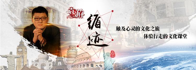 袁腾飞:行走的文化课堂预告